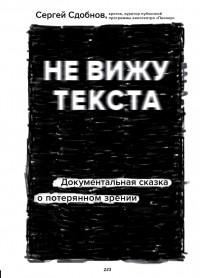 Сергей Сдобнов - Не вижу текста. Документальная сказка о потерянном зрении