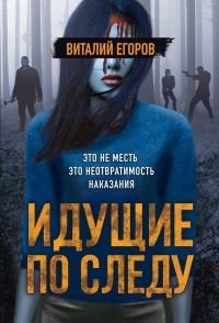 Виталий Егоров - Идущие по следу