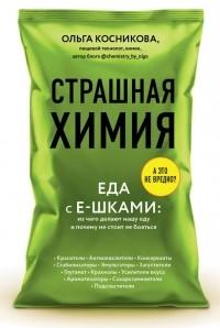 Ольга Косникова - Страшная химия: Еда с Е-шками. Из чего делают нашу еду и почему не стоит ее бояться