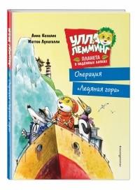 Анна Кзалис - Улла Лемминг. Операция