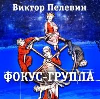 Виктор Пелевин - Фокус-группа