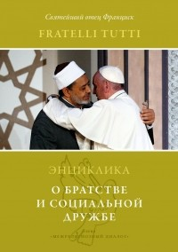 Хорхе Марио Бергольо (Франциск) - Энциклика. Fratelli tutti. О братстве и социальной дружбе