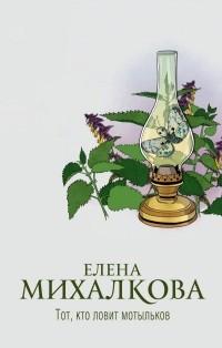 Елена Михалкова - Тот, кто ловит мотыльков