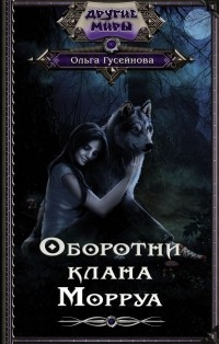 Ольга Гусейнова - Оборотни клана Морруа (сборник)