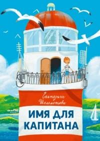 Екатерина Шелеметьева - Имя для капитана