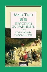 Марк Твен - Простаки за границей, или Путь новых паломников