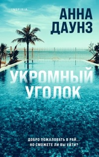Анна Даунз - Укромный уголок