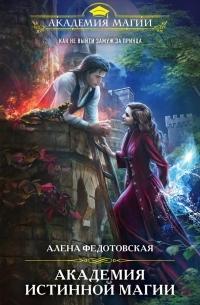 Алена Федотовская - Академия истинной магии