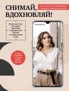 Юлия Грицук - Снимай, вдохновляй! Как развить личный бренд с помощью видео-инструментов