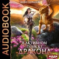 Анна Одувалова - В активном поиске дракона
