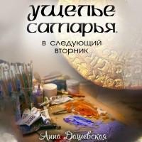 Анна Дашевская - Ущелье Самарья, в следующий вторник