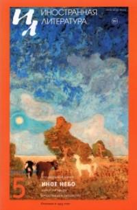 без автора - Иностранная литература №5 (2021)