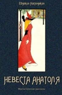 Евдокия Нагродская - Невеста Анатоля