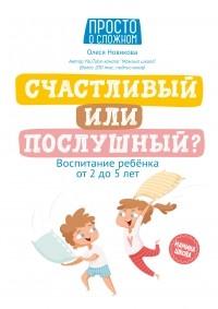 Новикова Олеся - Счастливый или послушный? Воспитание ребенка от 2 до 5 лет