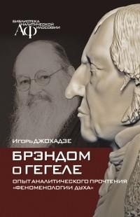 Игорь Джохадзе - Брэндом о Гегеле