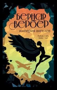 Бернар Вербер - Империя ангелов