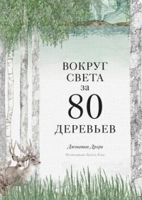 Джонатан Дрори - Вокруг света за 80 деревьев