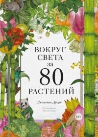 Джонатан Дрори - Вокруг света за 80 растений