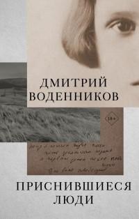 Дмитрий Воденников - Приснившиеся люди