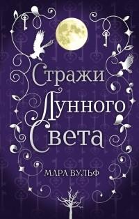 Мара Вульф - Стражи лунного света