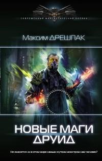 Максим Дрешпак - Новые маги. Друид
