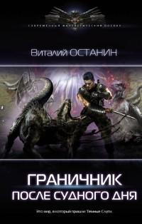 Виталий Останин - После судного дня. Граничник