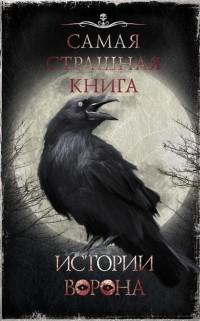 без автора - Истории Ворона