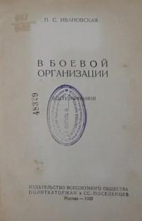 Прасковья Ивановская - В боевой организации