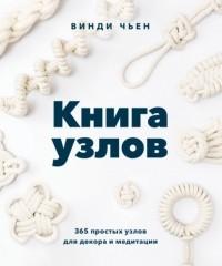 Винди Чьен - Книга узлов. 365 простых узлов для декора и медитации