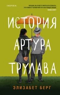 Элизабет Берг - История Артура Трулава