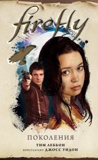 Тим Леббон - Firefly. Поколения