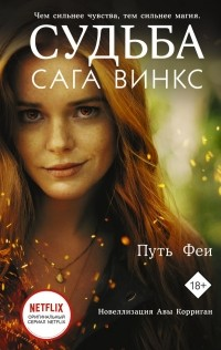 Ава Корриган - Судьба: сага Винкс. Путь феи