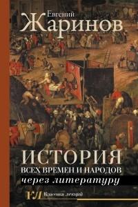 Евгений Жаринов - История всех времен и народов через литературу