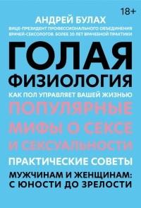 Андрей Булах - Голая физиология. Как пол управляет вашей жизнью