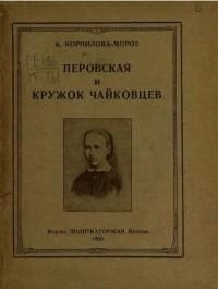 Александра Корнилова-Мороз - Перовская и кружок чайковцев