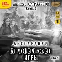 Данияр Сугралинов - Дисгардиум. Демонические игры. Том 1
