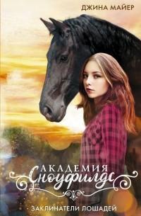 Джина Майер - Заклинатели лошадей