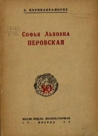 Александра Корнилова-Мороз - Софья Львовна Перовская