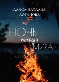 Алиса-Наталия Логинова - Ночь посреди мира