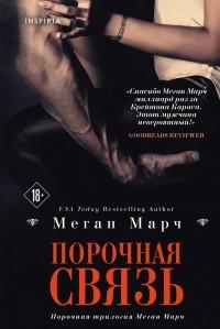 Меган Марч - Порочная связь