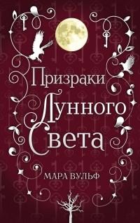 Мара Вульф - Призраки лунного света
