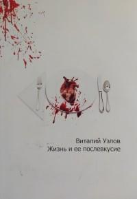 Виталий Узлов - Жизнь и ее послевкусие (сборник)