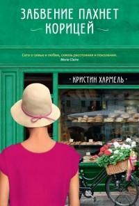 Кристин Хармел - Забвение пахнет корицей