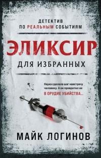 Майк Логинов - Эликсир для избранных