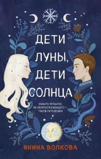 Янина Волкова - Дети луны, дети солнца