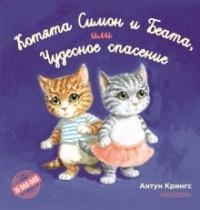 Антун Крингс - Котята Симон и Беата, или Чудесное спасение