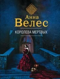 Анна Велес - Королева мертвых