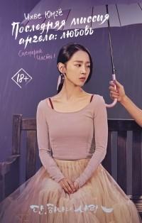 Чхве Юнгё - Последняя миссия ангела: любовь. Сценарий. Часть 1