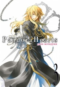 Дзюн Мотидзуки - Сердца Пандоры. Книга 3