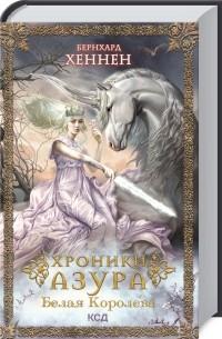 Бернхард Хеннен - Хроники Азура. Книга 2. Белая королева.
